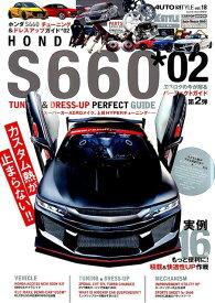 S660チューニング&ドレスアップ カスタム熱が止まらない!!実例16選s660積載& (CARTOP MOOK AUTO STYLE vol.18)