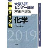 問題タイプ別大学入試センター試験対策問題集化学(2019)