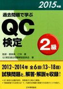 過去問題で学ぶQC検定2級(2015年版)
