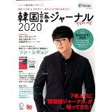 韓国語ジャーナル(2020) ソン・シギョン 7年ぶりに『韓国語ジャーナル』が帰ってきた! (アルク地球人ムック)