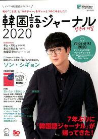 韓国語ジャーナル2020 [ アルク出版編集部 ]