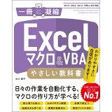 Excelマクロ & VBAやさしい教科書 (一冊に凝縮)
