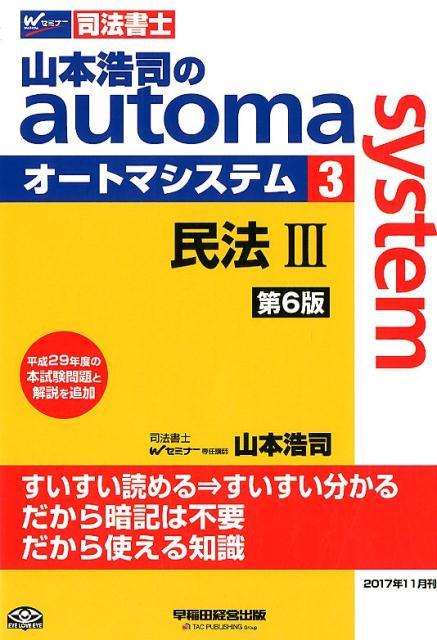 山本浩司のautoma system(3)第6版 司法書士 民法 3 [ 山本浩司 ]