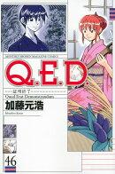 Q.E.D.証明終了(46)