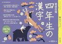 徹底反復 四年生の漢字 (コミュニケーションムック) [ 陰山 英男 ]
