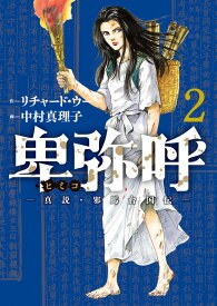 卑弥呼 -真説・邪馬台国伝ー(2) (ビッグ コミックス) [ リチャード・ウー ]