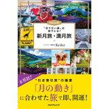 「足りない運」は旅でとる!Keiko的新月旅・満月旅