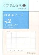 システム数学1問題集ノート幾何・統計編(Vol.2)改訂版