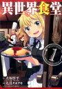 異世界食堂(1) (ヤングガンガンコミックス) [ 犬塚惇平 ]