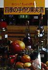 四季の手作り果実酒