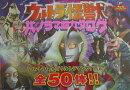 ウルトラ怪獣パノラマ超カタログ