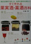 すぐ作れる果実酒・薬酒百科