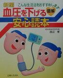 新編血圧を下げる安心読本
