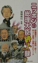 ニッポンの総理大臣紳士録