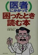 (医者にかかって)困ったとき読む本