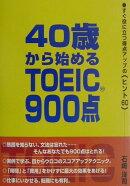 40歳から始めるTOEIC 900点