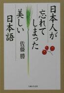 日本人が忘れてしまった美しい日本語