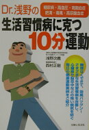 Dr.浅野の生活習慣病に克つ10分運動