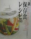 新保存食レシピ180