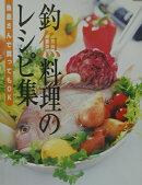釣魚料理のレシピ集