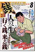 激刊!青木雄二『銭』(no.8)