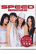 Speed bridge