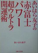 あいはら友子の赤富士パワ-超ウルトラ開運術