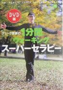 デュ-ク更家の1分間ウォ-キングス-パ-セラピ-DVD版