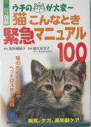 猫こんなとき緊急マニュアル100