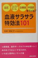 血液サラサラ特効法101