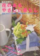 佐々木潤子の花のあるやさしい暮らし