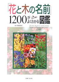 「花と木の名前」1200がよくわかる図鑑 [ 阿武恒夫 ]