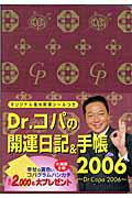 Dr.コパの開運日記&手帳(2006)