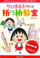 ちびまる子ちゃんの折り紙教室