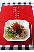 キムチ料理と韓国のおかず