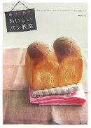 藤田千秋のおいしいパン教室