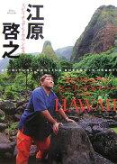 スピリチュアル・ヒーリングエナジーin Hawaii