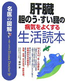 肝臓・胆のう・すい臓の病気をよくする生活読本