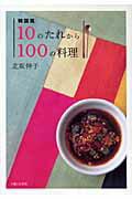 韓国風10のたれから100の料理