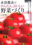 永田農法でかんたん、おいしい野菜づくり