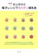 村上祥子の電子レンジでらくチン離乳食新版