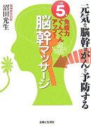 脳幹マッサ-ジ