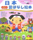日本昔ばなし絵本