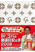 Dr.コパの開運日記&手帳(2008)