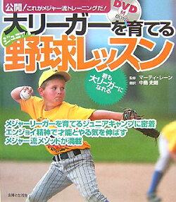 大リ-ガ-を育てるジュニア野球レッスン