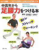 中高年から足腰力をつける本