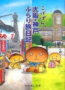 【バーゲン本】こげぱん大阪・神戸ぶらり旅日記