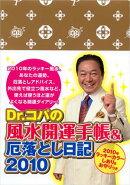 Dr.コパの風水開運手帳&厄落とし日記(2010)