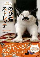 【バーゲン本】猫になりたいならのび猫ストレッチ