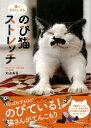 【バーゲン本】猫になりたいならのび猫ストレッチ [ 池迫 美香 ]